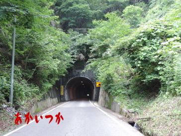 雄鹿戸トンネル6