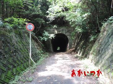 中村トンネル(立石隧道)3