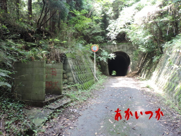 中村トンネル(立石隧道)8