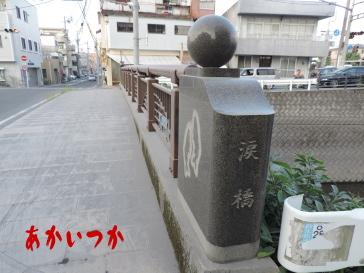 涙橋処刑場跡2