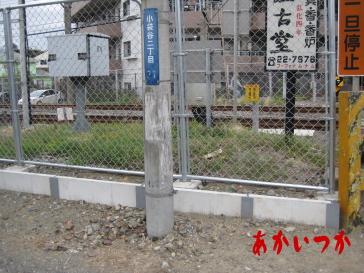でんすけ山処刑場跡2