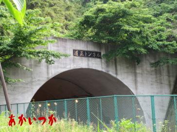 旧道正トンネル