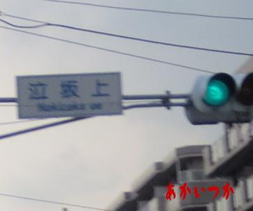 泣坂処刑場跡2