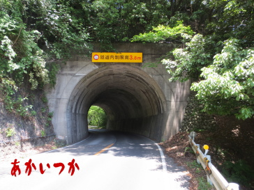 岳雲沢隧道3