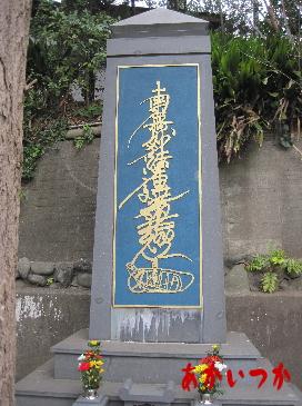 龍ノ口処刑場跡3