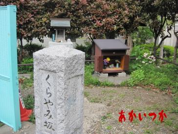 戸部処刑場跡(くらやみ坂処刑場)2