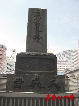 戸部処刑場跡(くらやみ坂処刑場)5