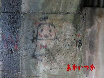 山神トンネル9