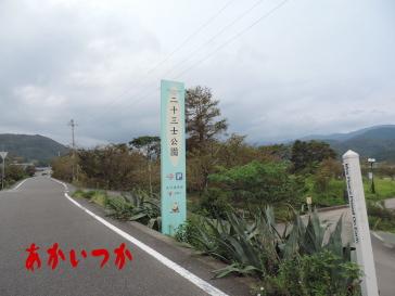 二十三士公園(奈半利河原処刑場跡)