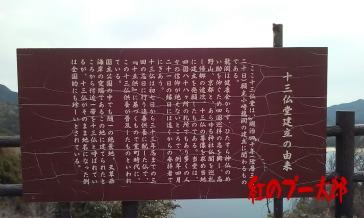 十三仏公園7