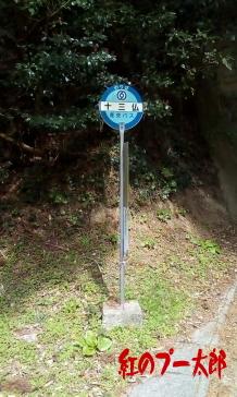 十三仏公園9