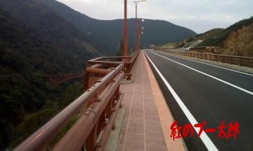 阿蘇長陽大橋3