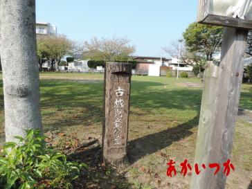 古城児童公園(八代処刑場跡)2