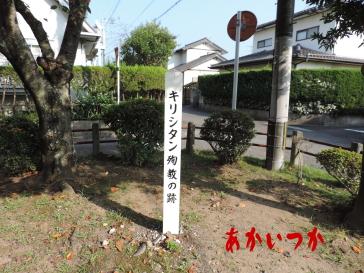 古城児童公園(八代処刑場跡)3