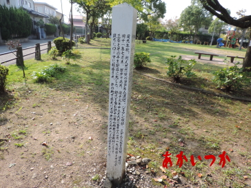 古城児童公園(八代処刑場跡)4
