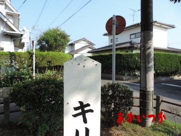 古城児童公園(八代処刑場跡)6