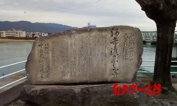 河童像(鹿児島街道八代札の辻)1