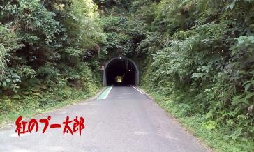 松風トンネル1
