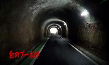 松風トンネル3