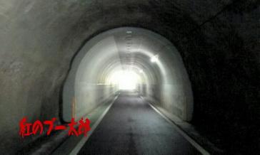 松風トンネル4