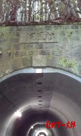 松風トンネル6