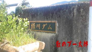 緑川ダム1