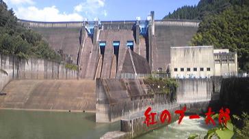 緑川ダム8