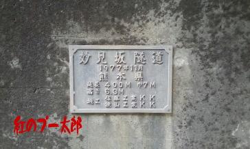 妙見坂隧道5