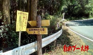 娑婆神峠3