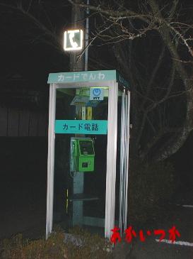 田原坂電話BOX