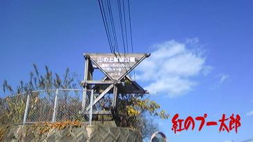 山の上展望公園1