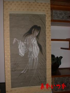 幽霊の掛け軸 永国寺4