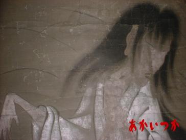 幽霊の掛け軸 永国寺5