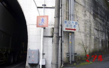 東山トンネル6