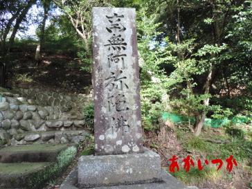 大山田川原処刑場跡3