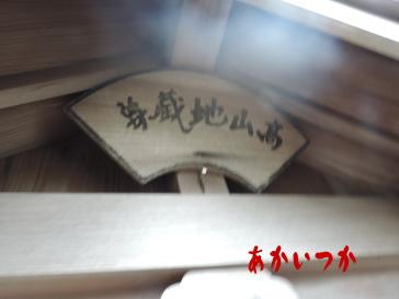 高山地蔵尊4