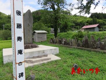 後藤寿庵の墓2