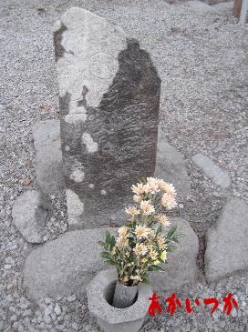 伊集院源次郎忠眞の墓5
