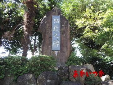 勝岡処刑場跡5