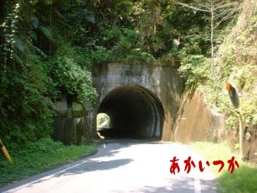 コツコツトンネル(久峰隧道)