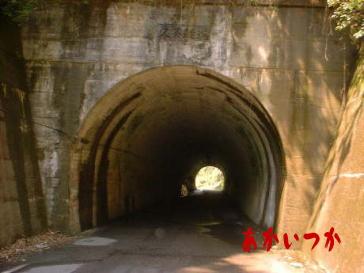 コツコツトンネル(久峰隧道)2