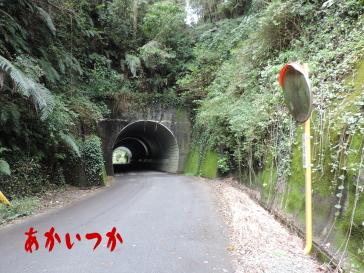 コツコツトンネル(久峰隧道)5