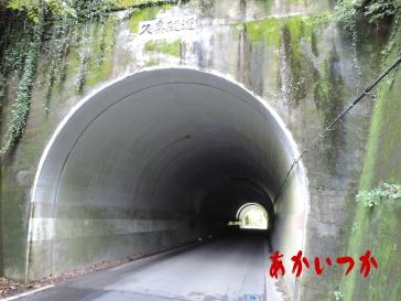 コツコツトンネル(久峰隧道)6