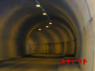 花上トンネル5