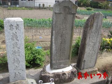 出川処刑場跡2