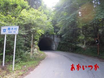 明通トンネル(青木峠)