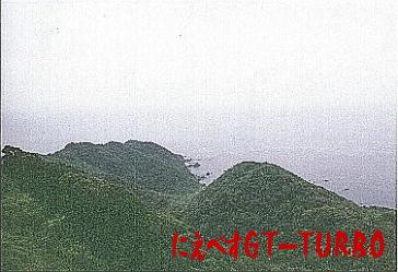 権現山にえべすGT-TURBO12