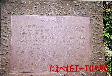 権現山にえべすGT-TURBO16