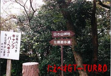 権現山にえべすGT-TURBO18