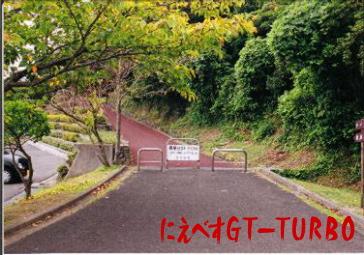 権現山にえべすGT-TURBO3